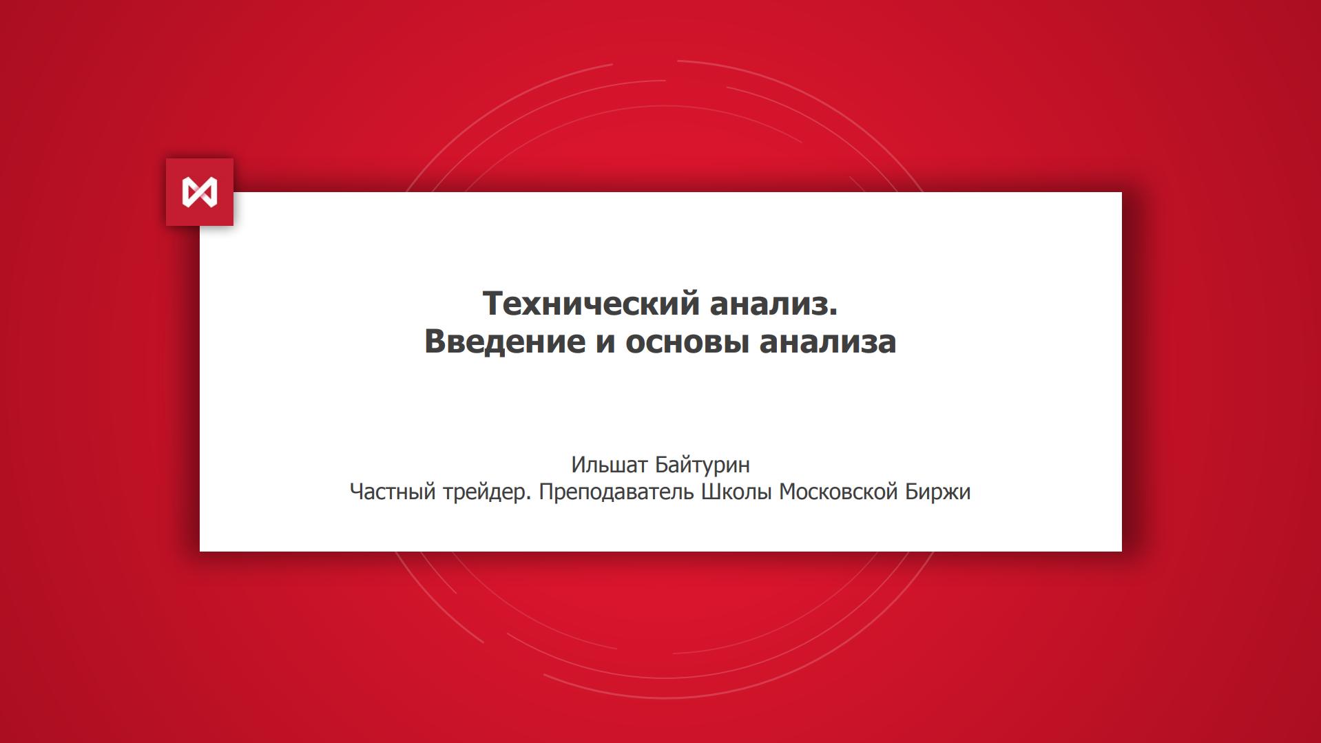 2020 09 08 19 09 18 Vvedenie v TA.pdf Google Chrome